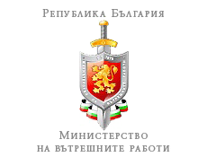 Структури и поделения на МВР - Ниди ООД - Пловдив
